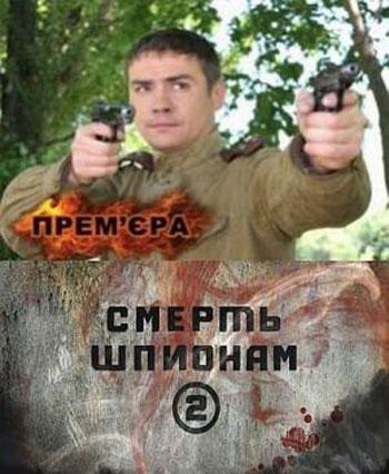 Смерть шпионам (скрытый враг) (2012) dvdrip.