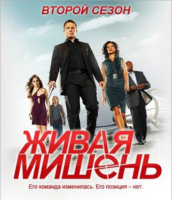 Скачать сериал живая мишень / human target / 1-2 сезон (2010) web.