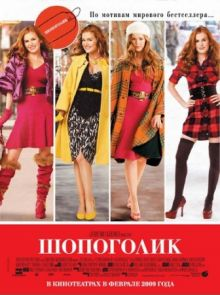 Шопоголик / Confessions of a Shopaholic (2009) DVDScr 700