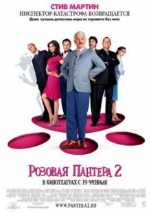 Розовая пантера 2 / The Pink Panther 2 (2009) DVDScr 700