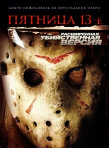 Пятница 13-е / Friday the 13th (2009) DVDRip (Расширенная версия) /Проф. перевод/