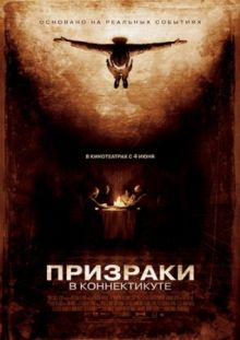 Призраки в Коннектикуте / The Haunting in Connecticut (2009) DVDRip 700