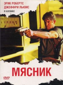 Мясник / The Butcher (2007) DVDRip 700mb