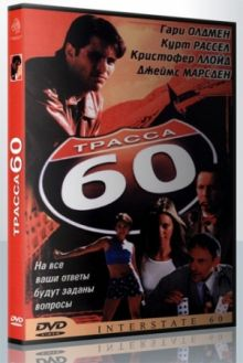 Трасса 60 / Interstate 60 (2002) DVDRip 700