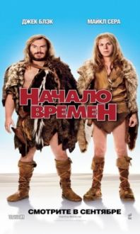 Начало времен / Year One (2009) DVDScr 700mb