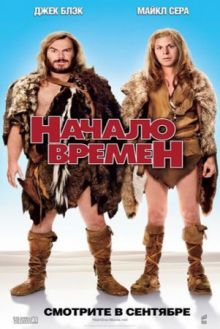 Начало времен / Year One [UNRATED] (2009) DVDRip 700mb