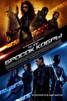 Бросок кобры / G.I. Joe: The Rise of Cobra (2009) DVDRip 700/1400