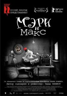 Мэри и Макс / Mary and Max (2009) DVDRip 700Mb