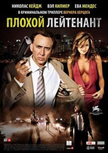 Плохой лейтенант / Bad Lieutenant: Port of Call New Orleans (2009) DVDScr 700/1400
