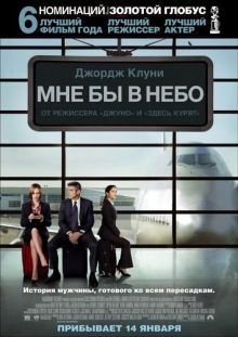 Мне бы в небо / Up in the Air (2009) DVDScr /1400/ + 700mb