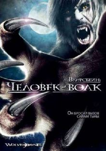 Человек-волк / The Wolfman / UNRATED /  (2010) DVDRip 700/1400