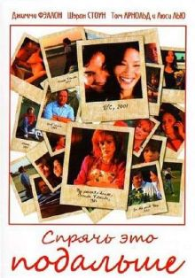 Спрячь это подальше / The Year of Getting to Know Us (2008) DVDRip 700/1400