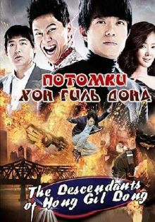 Потомки Хон Гиль Дона / The Descendants of Hong Gil Dong (2009) DVDRip