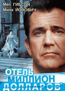 Отель «Миллион долларов» / The Million Dollar Hotel (2000) DVDRip