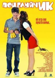 ПоцелуйчИК / Love at First Hiccup (2009) DVDRip 700MB