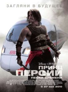 Принц Персии: Пески времени / Prince of Persia: The Sands of Time (2010) DVDRip 700MB/1400MB/2100MB