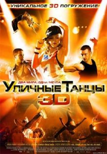Уличные танцы / Street Dance (2010) DVDScr 700MB/1400MB
