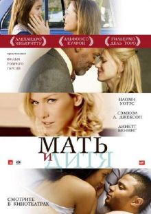 Мать и дитя / Mother and Child (2009) DVDRip 1400MB/2100MB