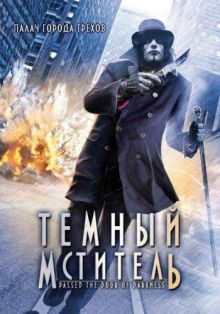 Темный мститель / Passed the Door of Darkness (2008) DVDRip