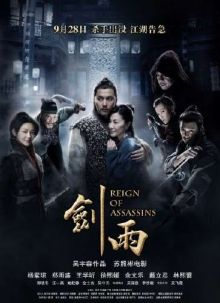 Власть убийц / Reign of Assassins (2010) DVDScr 700MB/1.600MB