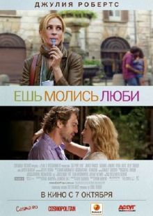 Ешь, молись, люби / Eat Pray Love (2010) DVDRip 700MB/1400MB/2100MB Лицензия