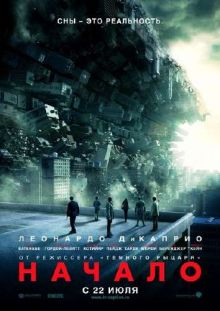Начало / Inception (2010) DVDRip 2100MB/1400MB/700MB Проф. перевод