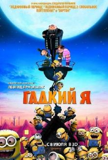 Гадкий я / Despicable Me (2010) DVDScr 700MB/1400MB Чистый звук
