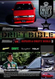 Библия дрифта / Drift Bible (2003) DVDRip