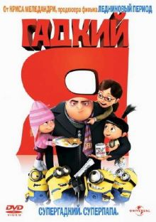 Гадкий я / Despicable Me (2010) DVDRip 700MB
