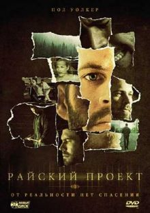 Райский проект / The Lazarus Project (2008) HDRip