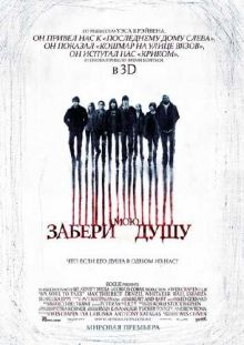 Забери мою душу 3D / My Soul to Take 3D (2010) DVDRip 700MB/1400MB