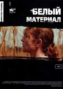 Белый материал / White Material (2009) HDRip  1400MB / DVD9