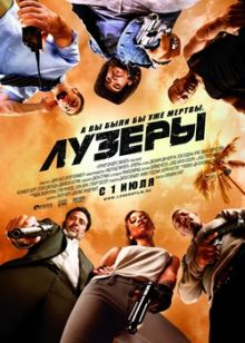 Лузеры | The Losers (2010)