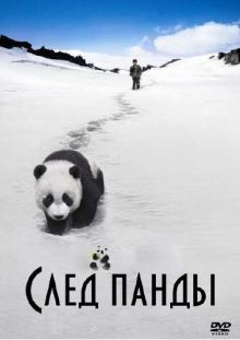 След панды / Trail of the Panda / Xiongmao hui jia lu (2009) DVDRip