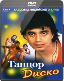 Танцор диско / Disco Dancer (1983) DVDRip