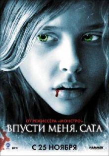 Впусти меня / Let Me In (2010) DVDRip 700MB/1400MB