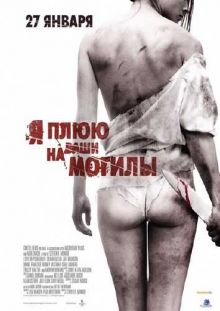 Я плюю на ваши могилы / I Spit on Your Grave (2010) DVDRip 700MB/1400MB [UNRATED]
