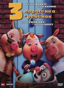 3 поросенка и ребенок/Unstable Fables: 3 Pigs & a Baby (DVDRip/2008)
