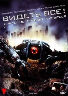 Видеть все! / Eyeborgs (2009) DVD9/HDRip 700MB/1400MB