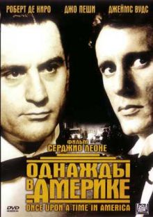 Однажды в Америке / Once Upon a Time in America (1984 DVDRip)