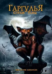 Гаргулья. Страж тьмы / Rise of the Gargoyles (2009) DVDRip
