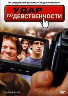 Удар по девственности / The Virginity Hit (2010) DVD9/DVDRip 700MB/1400MB