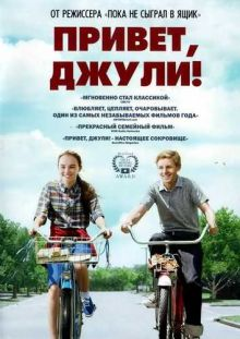 Привет, Джули! / Flipped (2010) DVD5/HDRip 700MB/1400MB  Лицензия