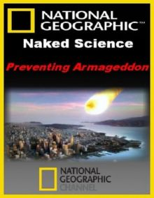 Предотвратить конец света / Naked Science Preventing Armageddon (2010) SATRip