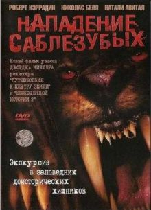 Нападение саблезубых / Attack of the Sabretooth (2005) DVDRip