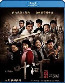 Ип Ман: Рождение легенды / Yip Man chinchyun / The Legend Is Born: Ip Man (2010) HDRip