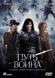 Путь воина / The Warrior's Way (2010) Scr