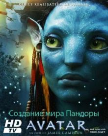 Создание Мира Пандоры / Creating the World of Pandora(2009) HDTVRip / 1.53 Gb