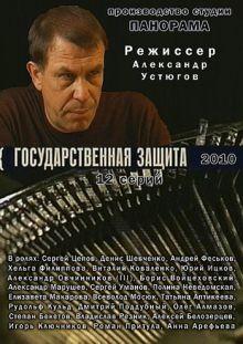 Государственная защита [s01-02] (2010-2011) webrip-avc | торрент.