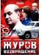 Скачать сериал Журов 2 (2010) DVDRip / 550 Mb